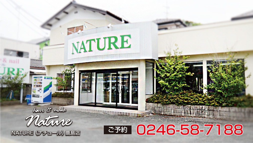 nature 鹿島店